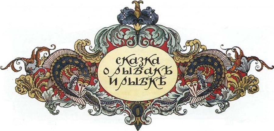 русские орнаменты и узоры картинки