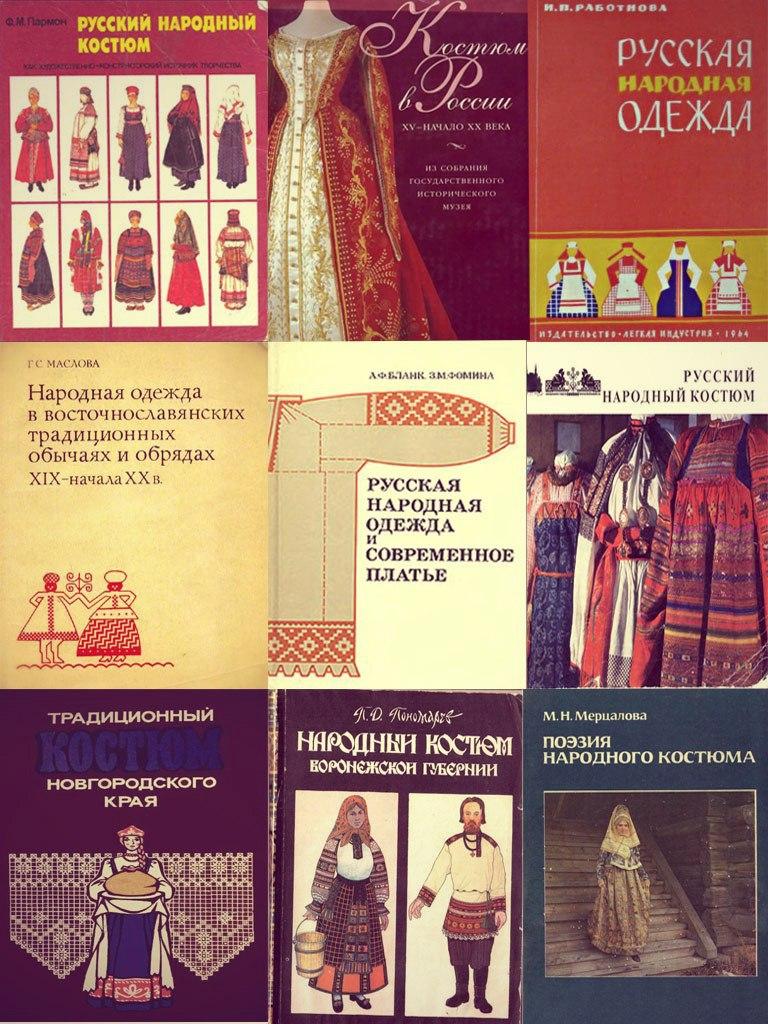 Книгу русская народная одежда